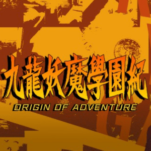 Icon: 九龍妖魔學園紀 ORIGIN OF ADVENTURE