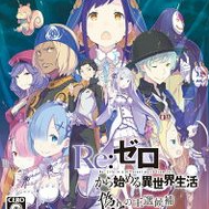 Icon: Re:Zero The Prophecy of the Throne