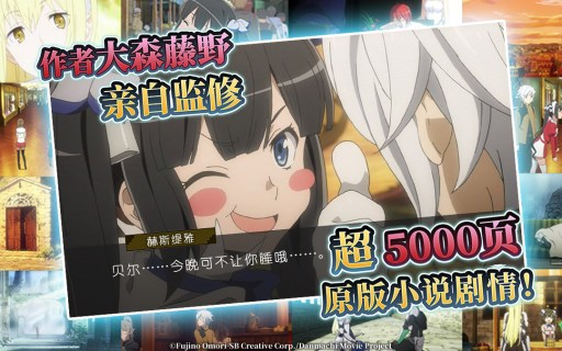 Screenshot 2: DanMachi - MEMORIA FREESE | Chinois Simplifié