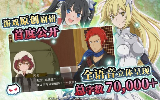 Screenshot 3: DanMachi - MEMORIA FREESE | Simplified Chinese