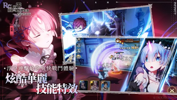 Screenshot 2: Re: Zero Infinity | Traditional Chinese