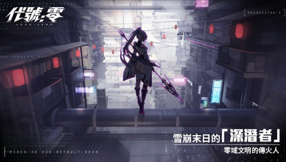 Screenshot 2: 代號:零