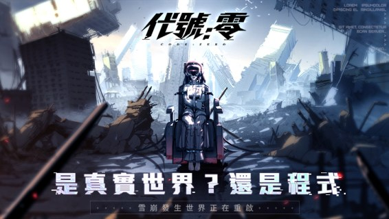 Screenshot 3: 代號:零