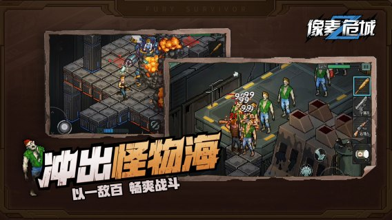 Screenshot 2: Fury Survivor: Pixel Z | Simplified Chinese