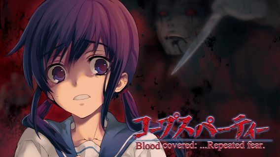 Screenshot 1: Corpse party BloodCovered: ...Repeated Fear