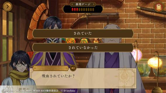 Screenshot 3: MARS RED~薄暮之詩~