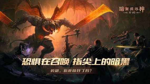 Screenshot 4: Diablo Immortal | Simplified Chinese