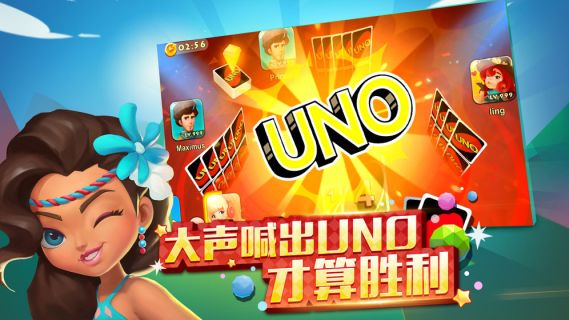 Screenshot 4: UNO
