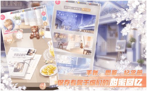 Screenshot 2: Love and Producer | Simplified Chinese