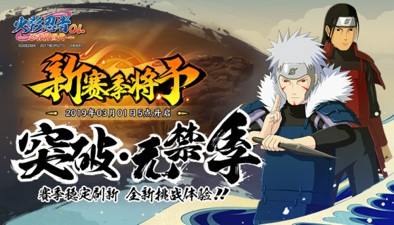 Screenshot 1: Naruto Online