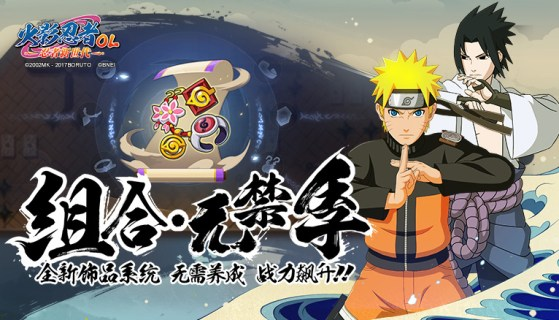 Screenshot 2: Naruto Online