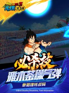 Screenshot 4: Dragon Ball Z: Awakening