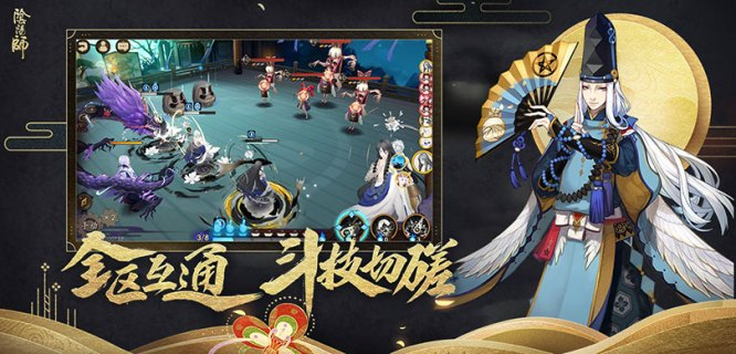 Screenshot 2: Onmyoji | Simplified Chinese