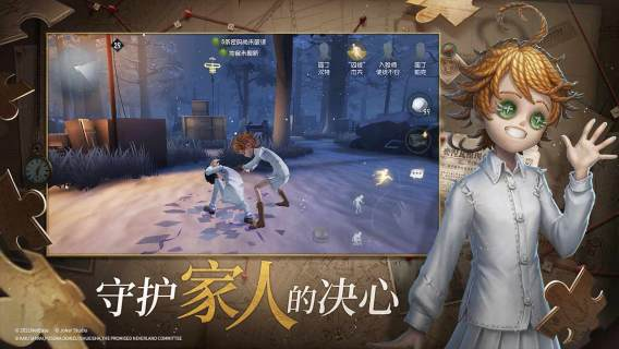 Screenshot 2: Identity V | Simplified Chinese