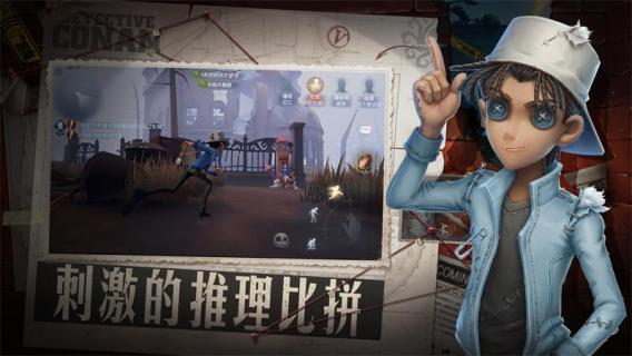 Screenshot 4: Identity V | Simplified Chinese