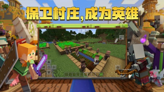 Screenshot 4: Minecraft | Simplified Chinese