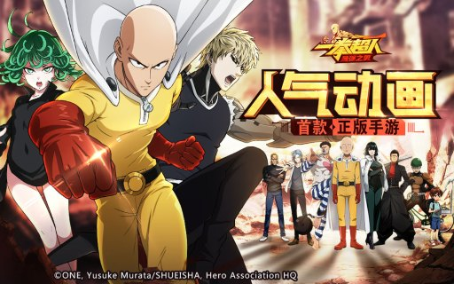 Screenshot 1: One Punch Man: The Strongest Man