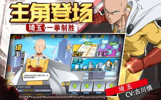 Screenshot 3: One Punch Man: The Strongest Man