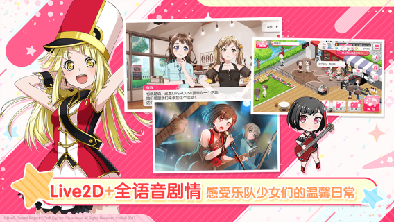Screenshot 3: BanG Dream! Girls Band Party! | Simplified Chinese