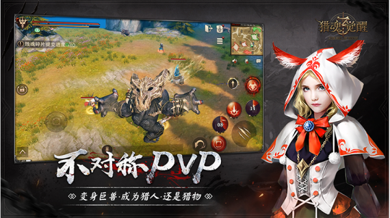 Screenshot 4: Errant: Hunter's Soul | Simplified Chinese