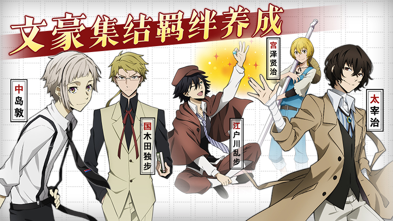 Download Bungo Stray Dogs Tales Of The Lost Simplified Chinese Qooapp Game Store
