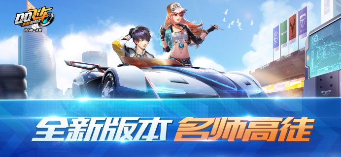 Screenshot 1: QQ Speed Drifters | Simplified Chinese