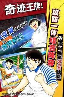 Screenshot 4: Captain Tsubasa: Dream Team | Simplified Chinese