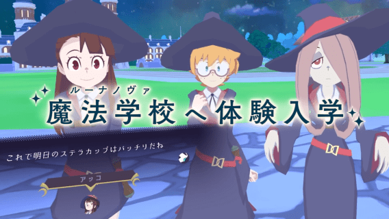 Screenshot 1: Little Witch Academia - VR Broom Racing -