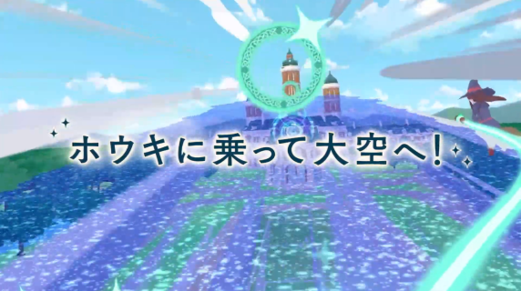Screenshot 2: Little Witch Academia - VR Broom Racing -