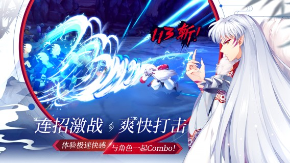 Screenshot 3: Inuyasha: Naraku's War | Simplified Chinese
