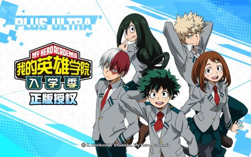 Screenshot 1: My Hero Academia