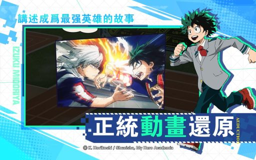 Screenshot 2: My Hero Academia