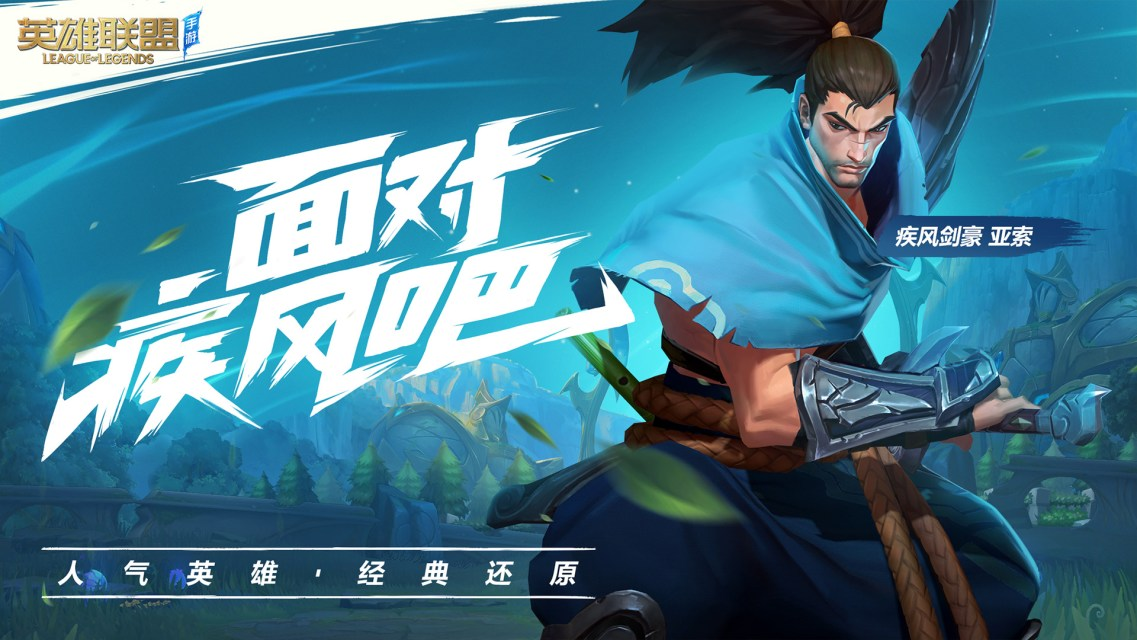 League Of Legends Wild Rift Simplified Chinese Qooapp Game Store