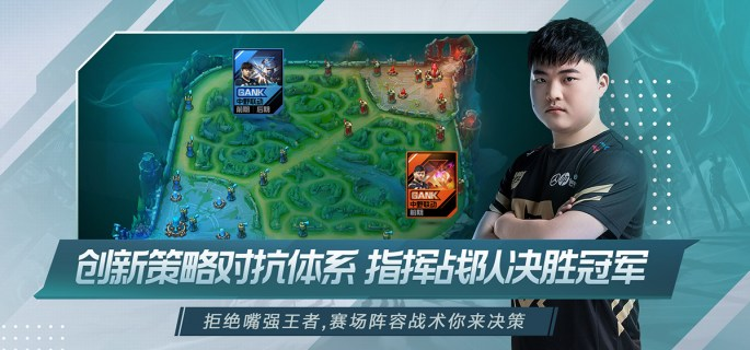 Screenshot 2: League of Legends Manager
