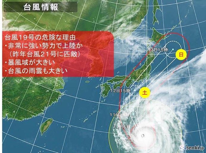 台風19号 非常に強い勢力で直撃か 昨年21号匹敵