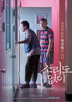 Voice of Silence (2020) [Korean]