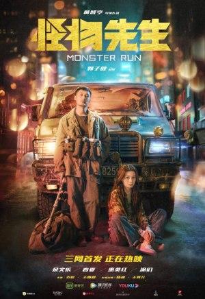 Monster Run (2020) (Chinese)