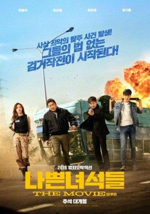 The Bad Guys: The Movie (2019) (Korean)