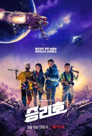 Space Sweepers (2021) (Korean)