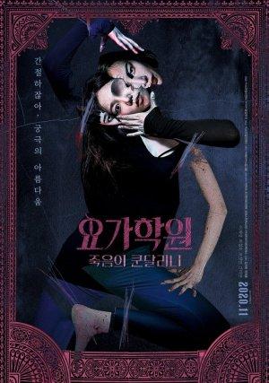 The Cursed Lesson (2020) (Korean)