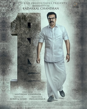 One (2021) (Malayalam)