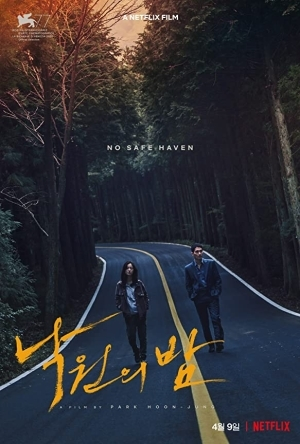 Night in Paradise (2020) (Korean)