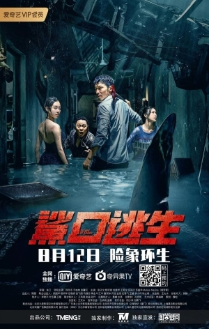Escape of Shark (2021) (Chinese)