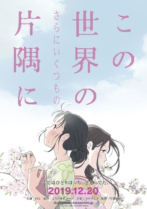 In This Corner (and Other Corners) of the World (2019) (Animation)