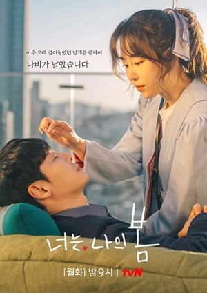 You Are My Spring S01E15