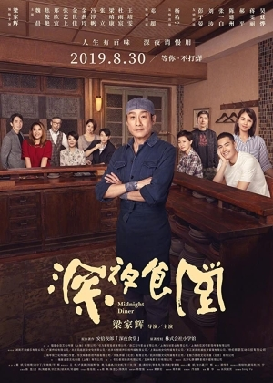 Midnight Diner (2019) (Chinese)