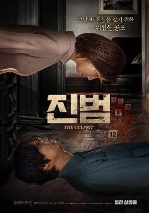 The Culprit (2019) (Korean)