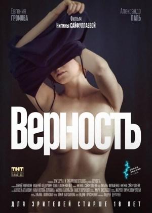 Vernost (2019) (Russia)
