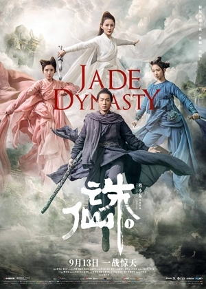 Jade Dynasty (2019) [CHINESE Movie]