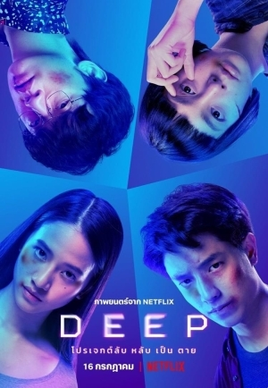 Deep (2021) (Thai)